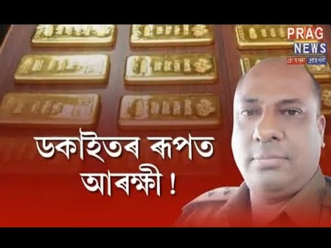 Robber police || Dispur SI escapes after stealing gold of 4 crores