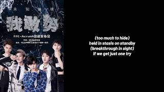 FFC-Acrush - 行动派 Action (English adaptation   Lyrics)