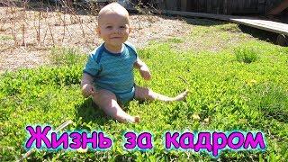 Жизнь за кадром. Обычные будни. (часть 159) (06.18г.) Семья Бровченко.