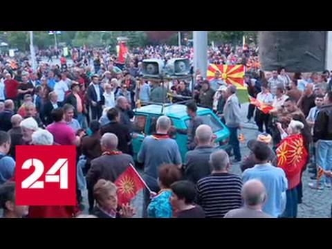 Македония: в стране продолжаются волнения