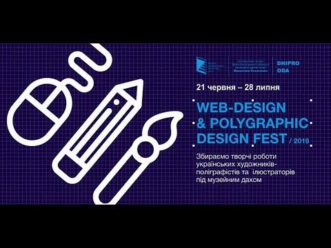 9-channel.com: Dnipropetrovsk region web-design&polygraphic design fest - 2019 у Дніпрі