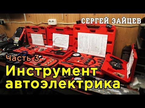 Инструмент автоэлектрика. Часть 3 - Диагностическое оборудование для авто | Обзор от Сергея Зайцева