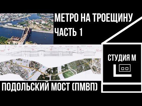 Метро на Троещину. Часть 1. Подольский мост. (ПВМП). Кратко о бо всем и история