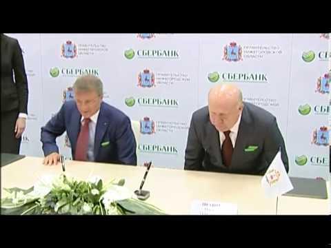 Открытие ЦСКО Сбербанка в Нижнем Новгороде