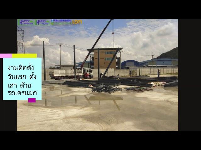 งานติดตั้งโรงงานสำเร็จรูป บ้านบึง ชลบุรี HW-H SIZE 24×47.5×7.5 M. ฿2.95 ลบ. (ไม่รวมพื้น,ไฟฟ้า)