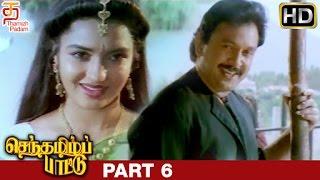 Senthamizh Paattu Tamil Full Movie   Part 6   Prabhu   Sukanya   Ilayaraja   P Vasu   Thamizh Padam