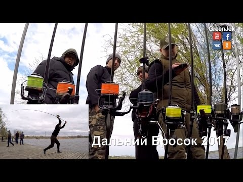 Дальний Бросок - Long distance casting tips - Fishing Show - Orient Rods Bestia