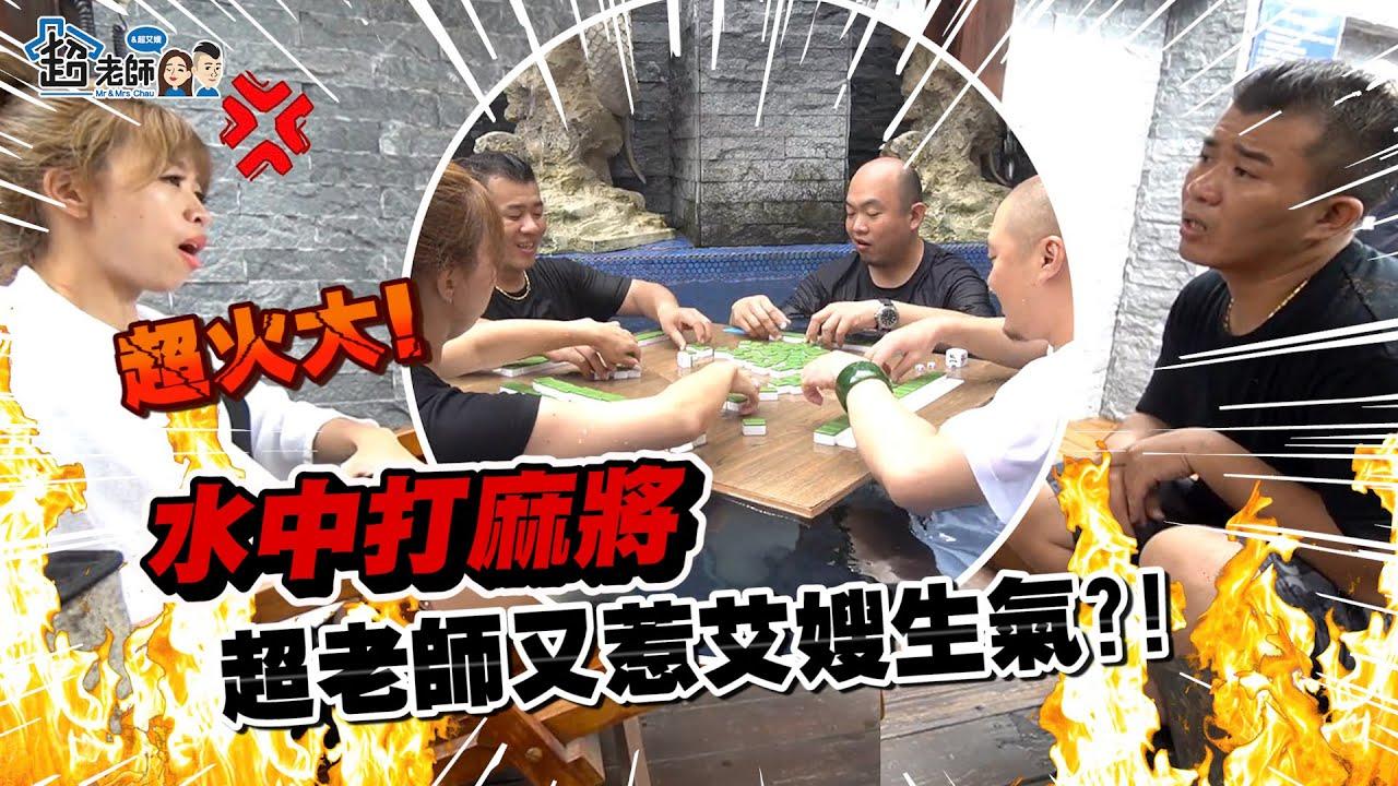 【超企劃🔥系列】水中打麻將!夫妻玩到起口角,差點當場翻桌?!【超老師】