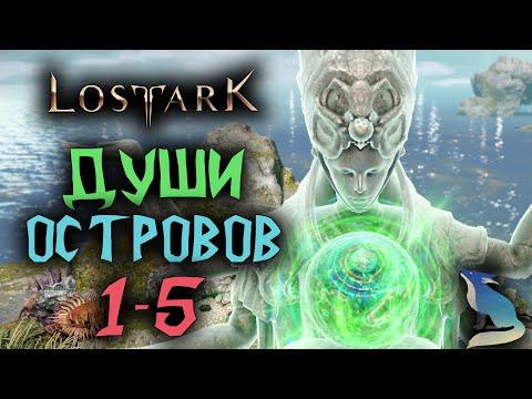 Lost Ark [Гайды]. Собираем Души Островов #1-5