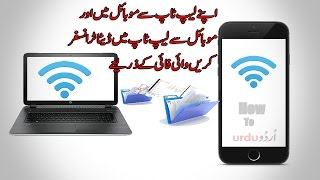 How To Transfer Files PC to Android & Android To PC phone using WiFi in Urdu / Hindi