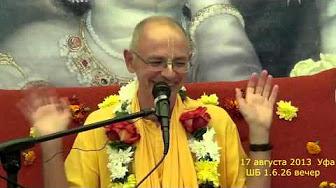 Шримад Бхагаватам 1.6.26 - Бхакти Вигьяна Госвами