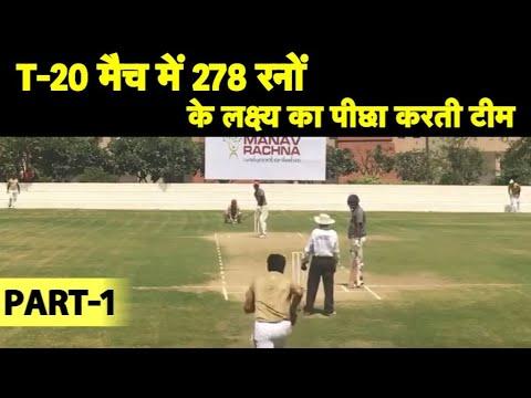 LIVE:Final Match- Honda motorcycle chasing 278 runs against Asian Hospital| Manav Rachna Tournament