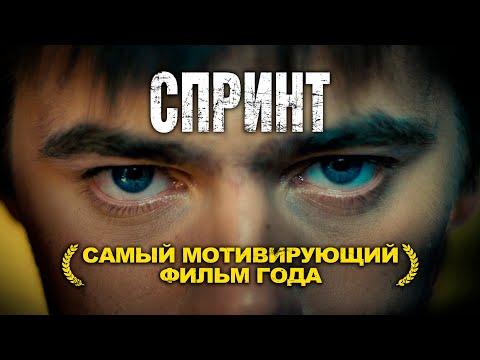 СПРИНТ – Самый мотивирующий фильм года! Путь к успеху! (4K Ultra HD) - Видео онлайн