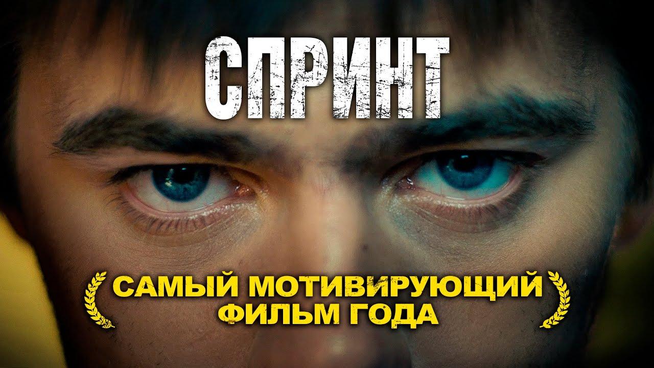 СПРИНТ – Самый мотивирующий фильм года! (Завтра будет новый день, мечта, цель, успех, не сдавайся)