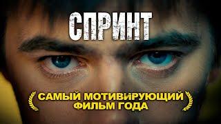 СПРИНТ – Самый мотивирующий фильм года Путь к успеху 4K Ultra HD
