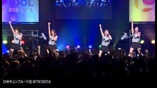 20170806 Zepp DiverCity TOKYO 1 それ冗談! これ本気!! 2 アンダンテ ...