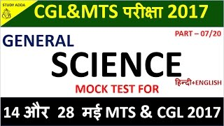 SSC MTS,SSC CGL,SSC CPO SI GENERAL SCIENCE(gs,gk,ga) MOCK TEST     online education courses Day-07