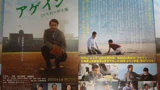 アゲイン 28年目の甲子園 A 2015 映画チラシ 2015年1月17日公開 【映画...