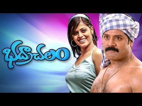 Bhadrachalam Telugu Full Movie || Srihari, Sindhu Menon, Rupa