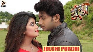Jolchi Purchi | HD Video Song | GUNDA The Terrorist (2015) | Bengali Movie| Bappy | Amrita