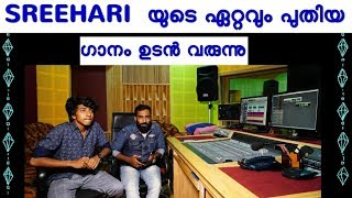 SREEHARI  യുടെ  പുതിയ ഗാനം വരുന്നു # sreehari super 4 # New christian devotional song coming soon