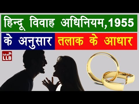 Grounds of Divorce According to Hindu Marriage Act 1955"