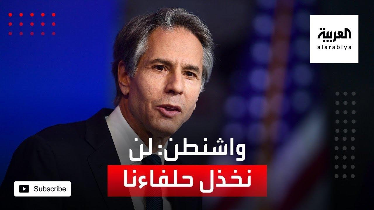 وزير الخارجية الأميركي بأول مؤتمر صحافي: لن نخذل حلفاءنا  - نشر قبل 2 ساعة