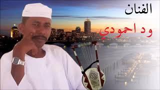 الفنان ود احمودي روحي الابت ربابه ماستر