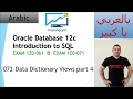 072-Oracle SQL 12c: Data Dictionary Views part 4
