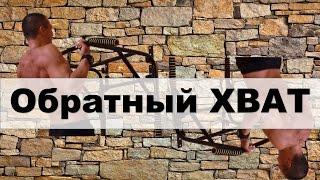 Подтягивание на турнике обратным хватом(Турники для дома - http://turnikdlyadoma.ru Подтягивание на турнике обратным хватом. Какие виды хватов бывают обратных..., 2015-08-14T05:38:53.000Z)