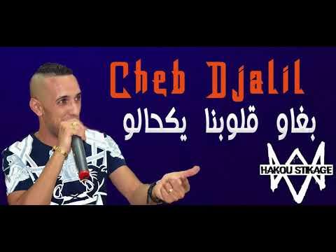 Cheb jalil 2017 _ قلوبنا كحالوا