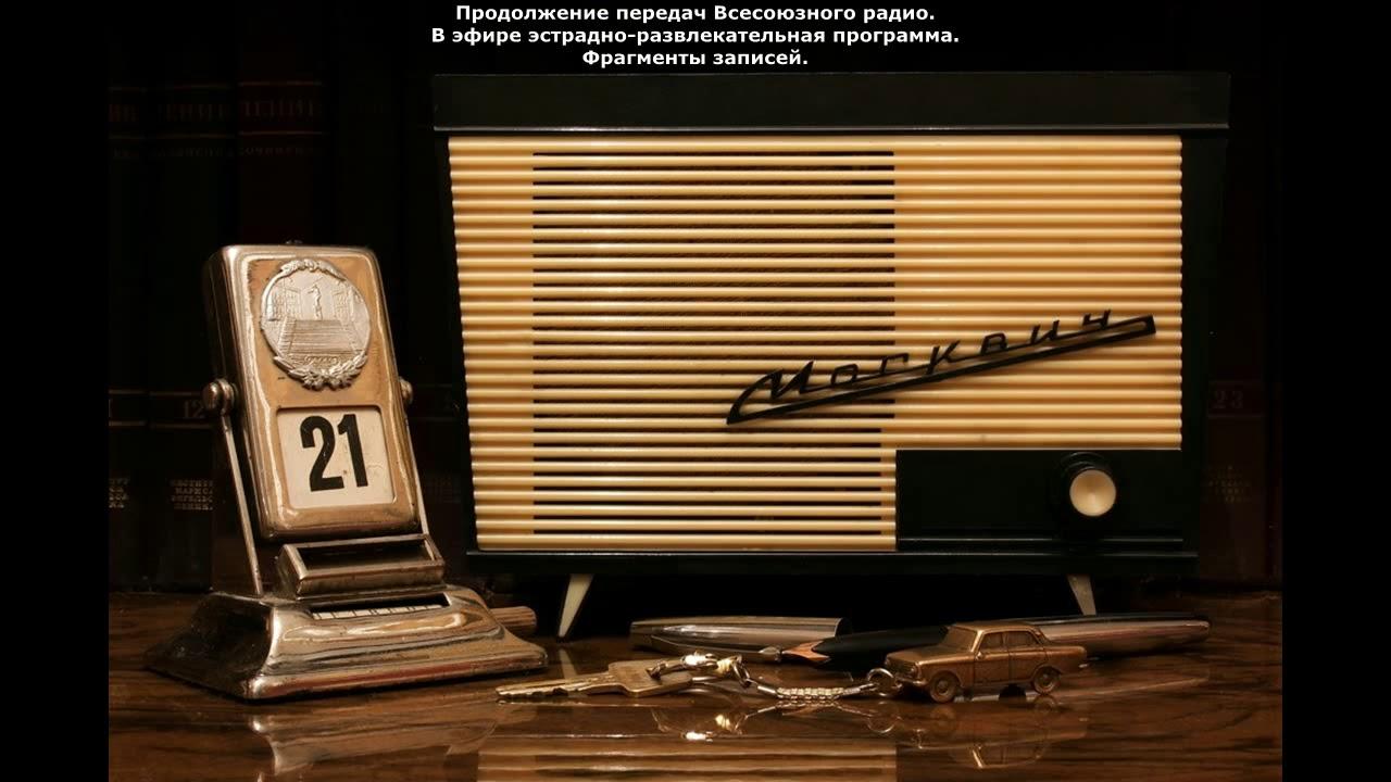 Продолжение Передач Всесоюзного Радио. В Эфире|программа передач развлекательных