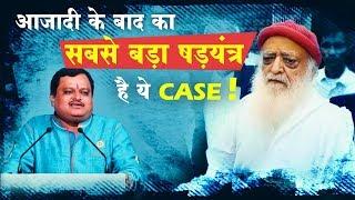 आजादी के बाद का सबसे बड़ा षड़यंत्र है ये case ! | Sant Shri Asharamji Bapu Case |Suresh Chavhanke