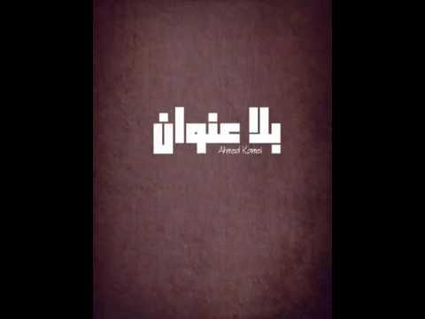 أحمد كامل - بلا عنوان || Ahmed kamel - bla 3enwan