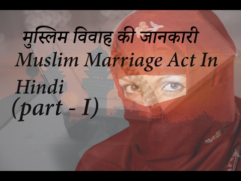 Muslim Marriage Act part 1| Marriage In Islam |  Nikah In Islam | Islamic Marriage