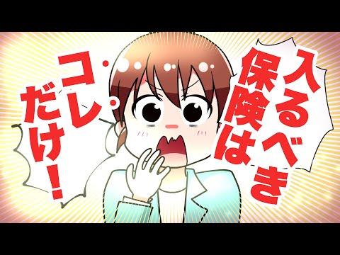 【漫画】その保険、不要やで!!!~保険解約のススメとその理由~【マンガ動画】