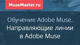 #12. MuseMaster.ru. Направляющие линии в Adobe Muse
