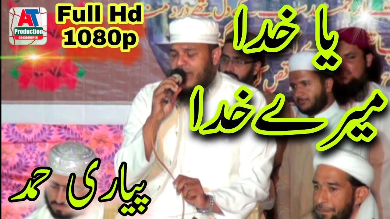 Download Hafiz abubakar new kalam ya khuda mery khuda