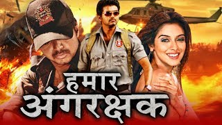 हमार अंगरक्षक (Kaavalan) Bhojpuri Dubbed Movie | Vijay, Asin, Mithra Kurian