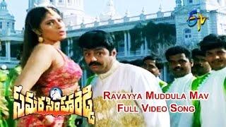 Ravayya Muddula Mav Full Video Song   Samarasimha Reddy   Balakrishna   Simran   ETV Cinema