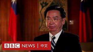 台灣外交部長吳釗燮:台灣人看到香港發生的事情,我們不想接受「一國兩制」模式- BBC News 中文
