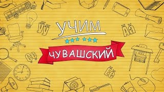 Учим чувашский. Выпуск 29.04.2016
