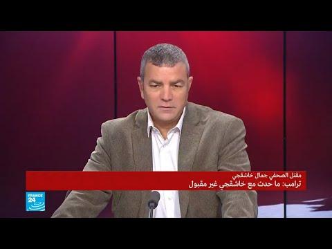 هل جاء الاعتراف السعودي بمقتل خاشقجي نتيجة صفقة تركية أمريكية سعودية؟  - نشر قبل 9 دقيقة