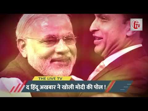 मोदी-अंबानी की मैच फिक्सिंग पर सबसे बड़ा खुलासा, पकड़ा गया Modi का झूठ, BJP में मचा हड़कंप