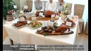 """""""Кращий за професією"""" в готелі """"Надія"""", Івано-Франківськ"""