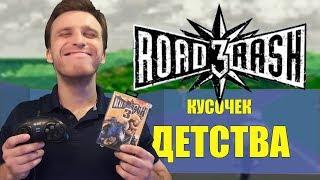 Road Rash 3 - Кусочек детства [Бородатые игры Lite]