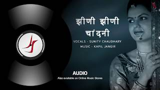 Jhini Jhini Chandani Audio | Sunity Chaudhary | Kapil Jangir | Rajasthani Song 2018