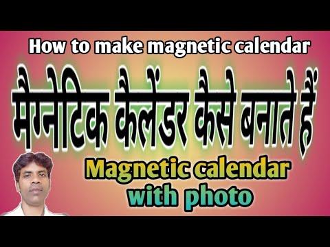 How To Make Magnetic Calendar || Magnetic Calendar With Photo || मैग्नेटिक कैलेंडर कैसे बनाते हैं