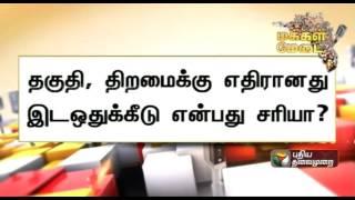 "Makkal Medai 27-11-2015 ""Reservation Policy"" – Puthiya Thalaimurai TV Show"