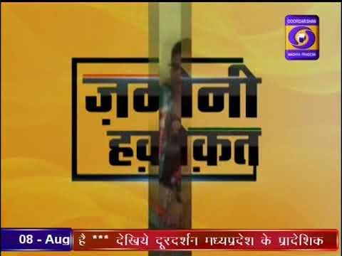 Ground Report Madhya Pradesh: Digital India Mission Shivpuri